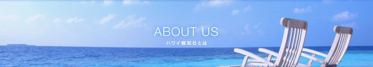 about us ハワイ報知社とは